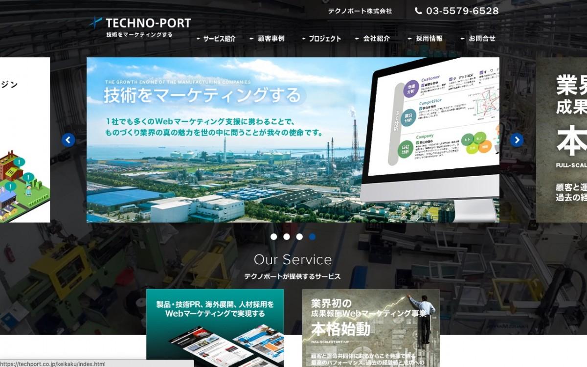テクノポート株式会社の制作情報 | 東京都江東区のホームページ制作会社 | Web幹事