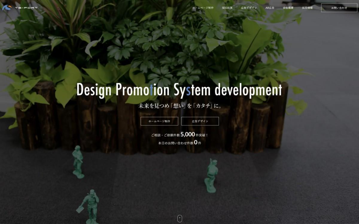 株式会社ティーエスフォートの制作実績と評判 | 千葉県のホームページ制作会社 | Web幹事