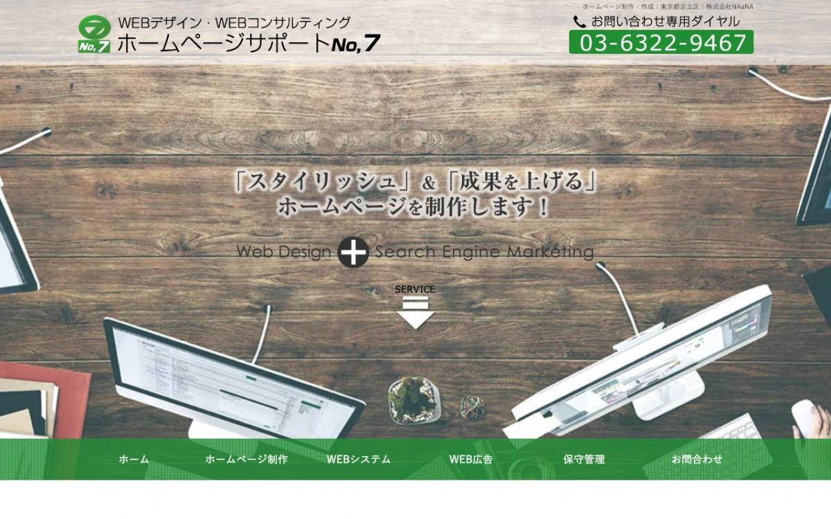 株式会社NAaNAの制作情報 | 東京都足立区のホームページ制作会社 | Web幹事