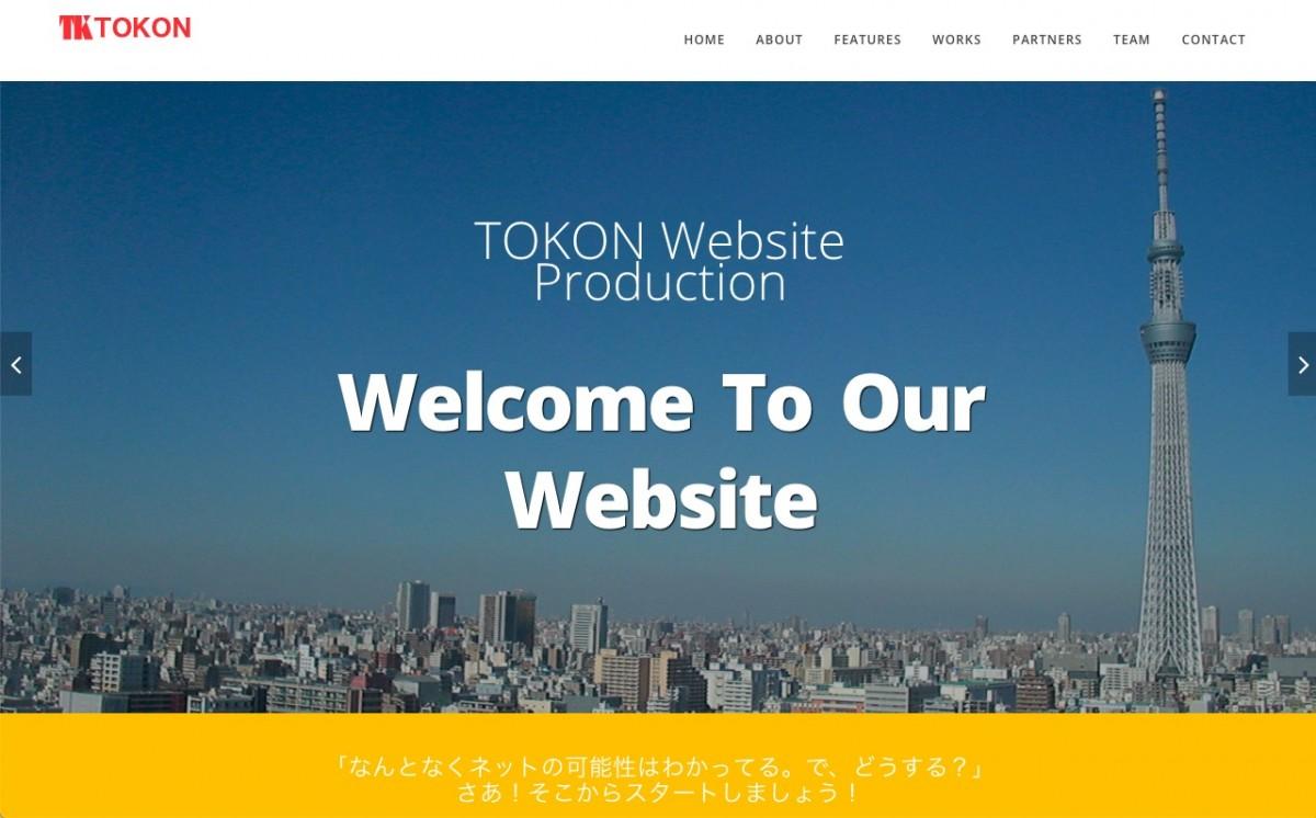 株式会社闘魂の制作情報 | 東京都江東区のホームページ制作会社 | Web幹事