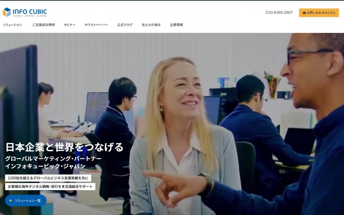 株式会社インフォキュービック・ジャパンの制作実績と評判 | 東京都新宿区のホームページ制作会社 | Web幹事
