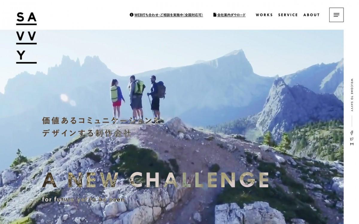 株式会社SAVVYの制作実績と評判 | 東京都杉並区のホームページ制作会社 | Web幹事