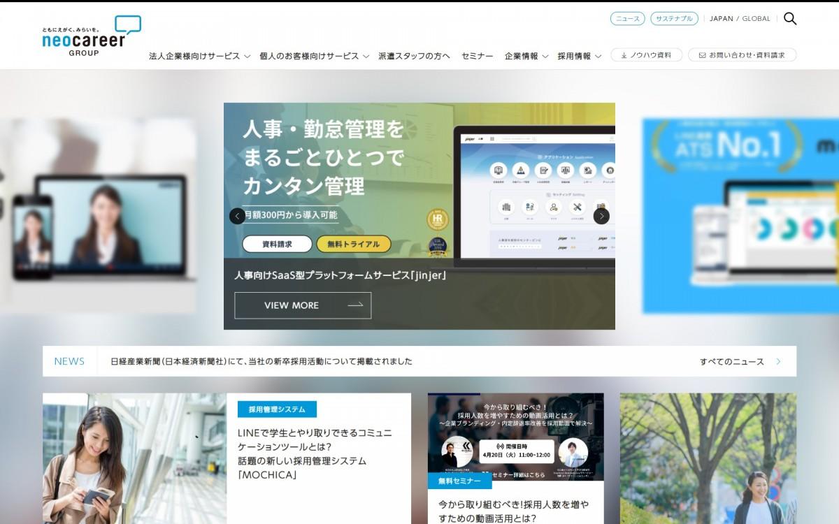 株式会社ネオキャリアの制作実績と評判 | 東京都新宿区のホームページ制作会社 | Web幹事