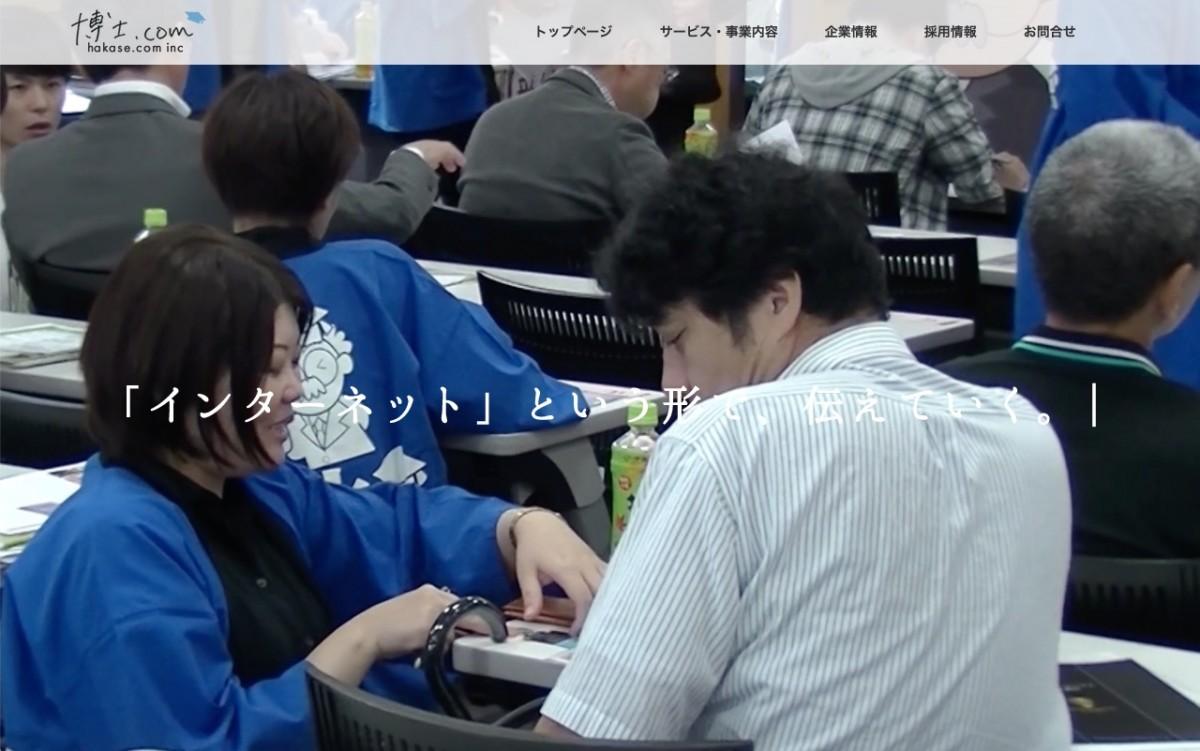 株式会社博士.comの制作情報 | 東京都23区外のホームページ制作会社 | Web幹事