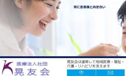 【Webサイトつくり隊】NPO法人ともに会シェーンの実績 - 晃友会