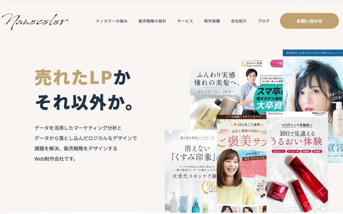 株式会社nanocolorの制作実績と評判 | 大阪府のホームページ制作会社 | Web幹事