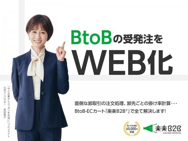 楽楽B2Bサービス紹介資料