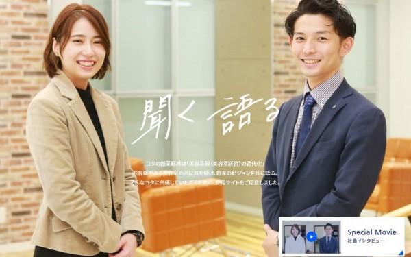コタ株式会社 新卒採用サイト