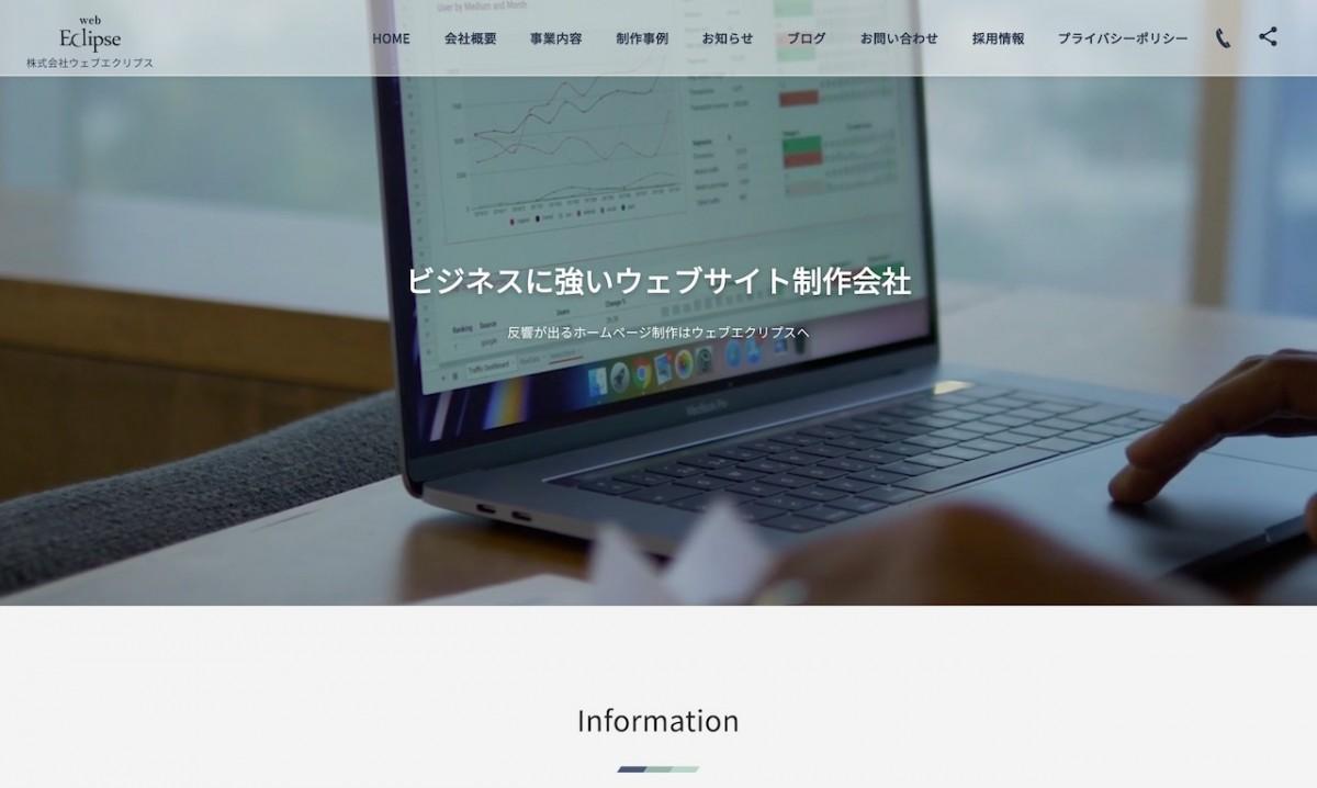 株式会社ウェブエクリプスの制作実績と評判 | 愛知県のホームページ制作会社 | Web幹事