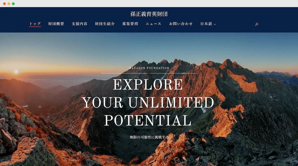 Cantas株式会社の実績 - 公益財団法人 孫正義育英財団公式サイト