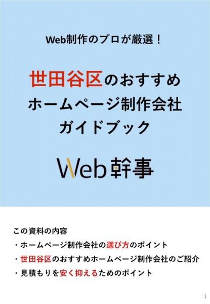 世田谷区のおすすめホームページ制作会社ガイドブック