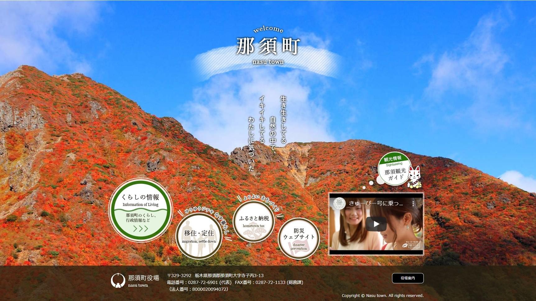 那須 町 ホームページ