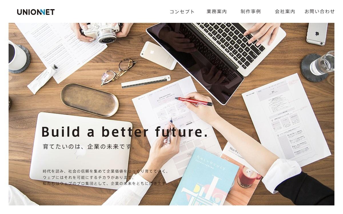 株式会社ユニオンネット(UNIONNET Inc.)の制作実績と評判   大阪府のホームページ制作会社   Web幹事