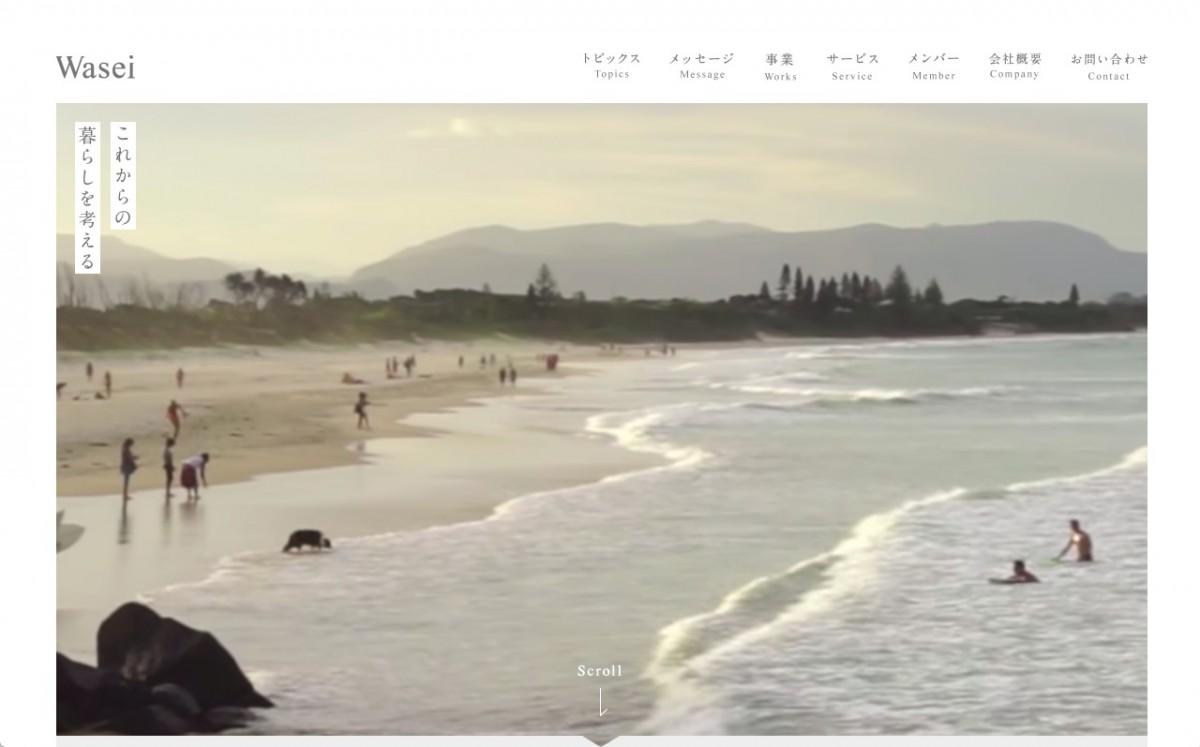 株式会社Waseiの制作情報 | 東京都台東区のホームページ制作会社 | Web幹事