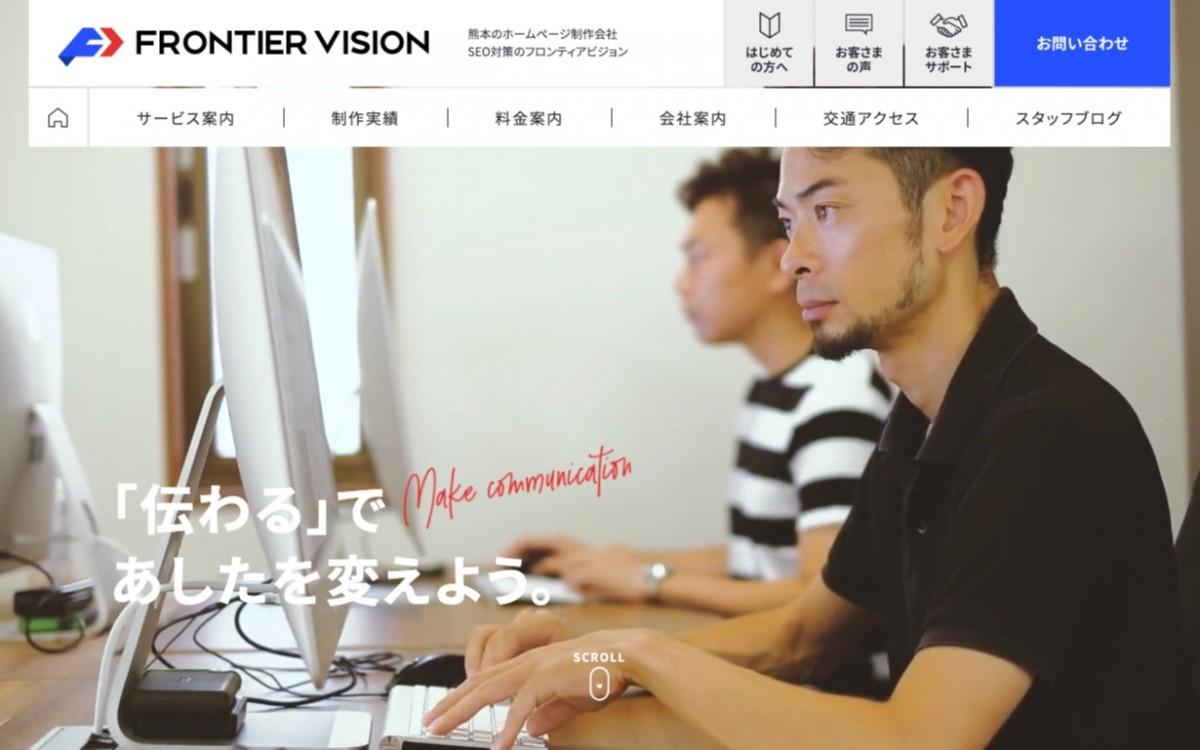 フロンティアビジョン株式会社の制作実績と評判 | 熊本県のホームページ制作会社 | Web幹事
