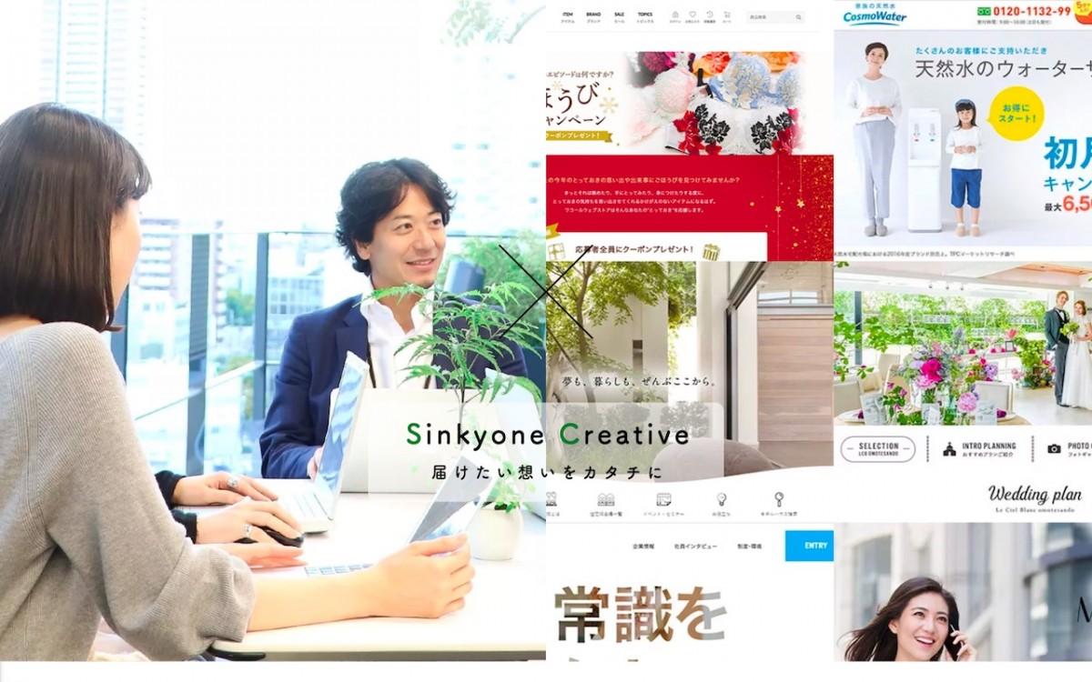 株式会社シンキオン・クリエイティブの制作情報 | 大阪府のホームページ制作会社 | Web幹事