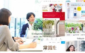 株式会社シンキオン・クリエイティブ