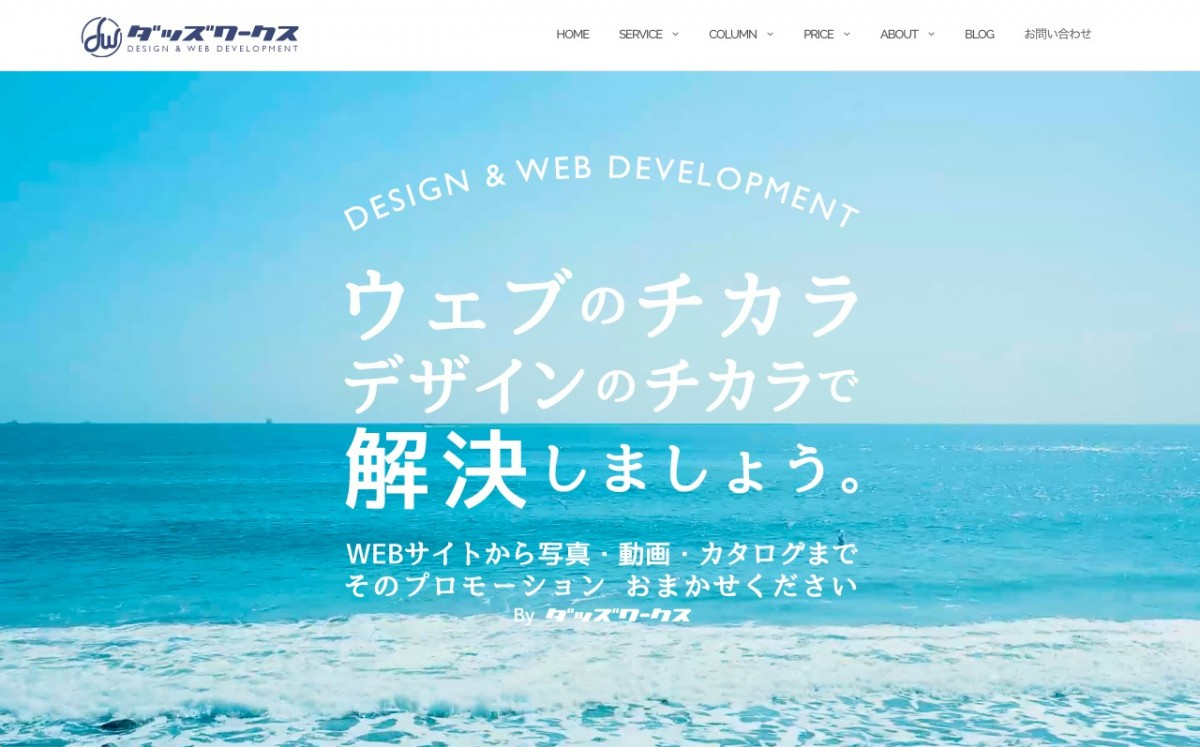 ダッズワークスの制作情報 | 東京都23区外のホームページ制作会社 | Web幹事