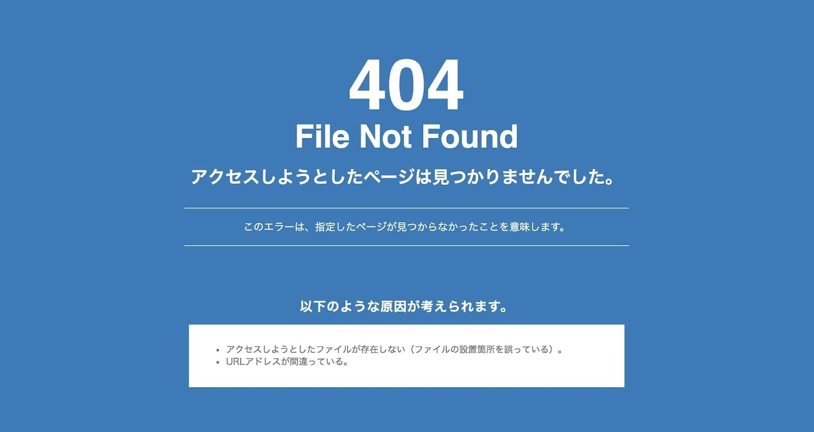 404エラーページを設定する