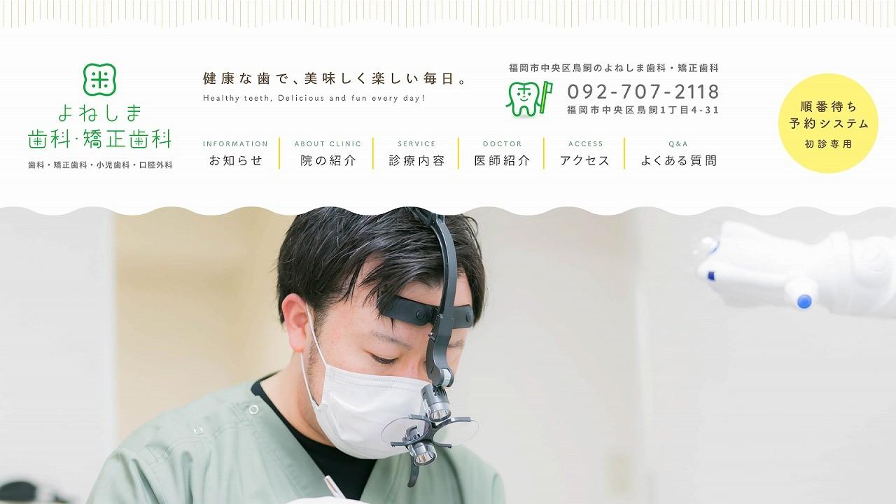 歯科医院のホームページ制作事例 よねしま歯科・矯正歯科