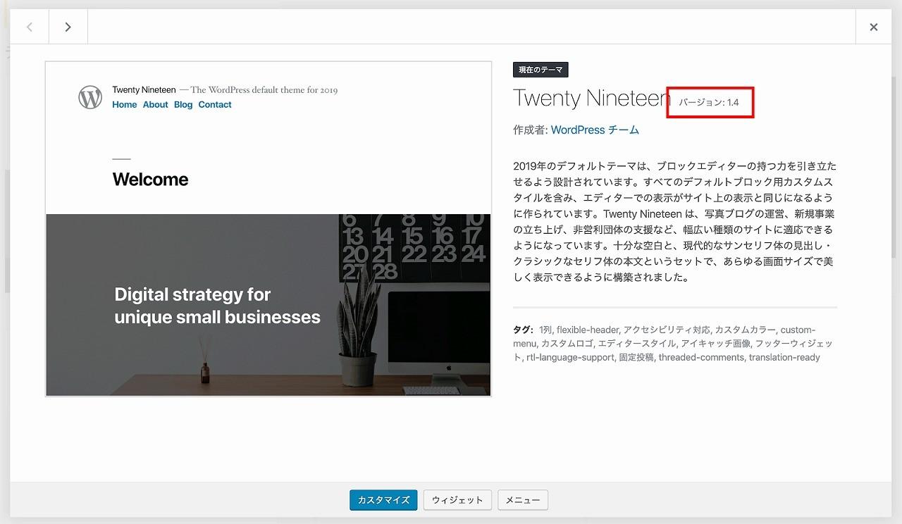 WordPressの「テーマ」のバージョン確認方法