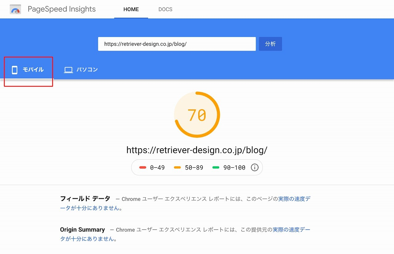 Google Page Insights_2