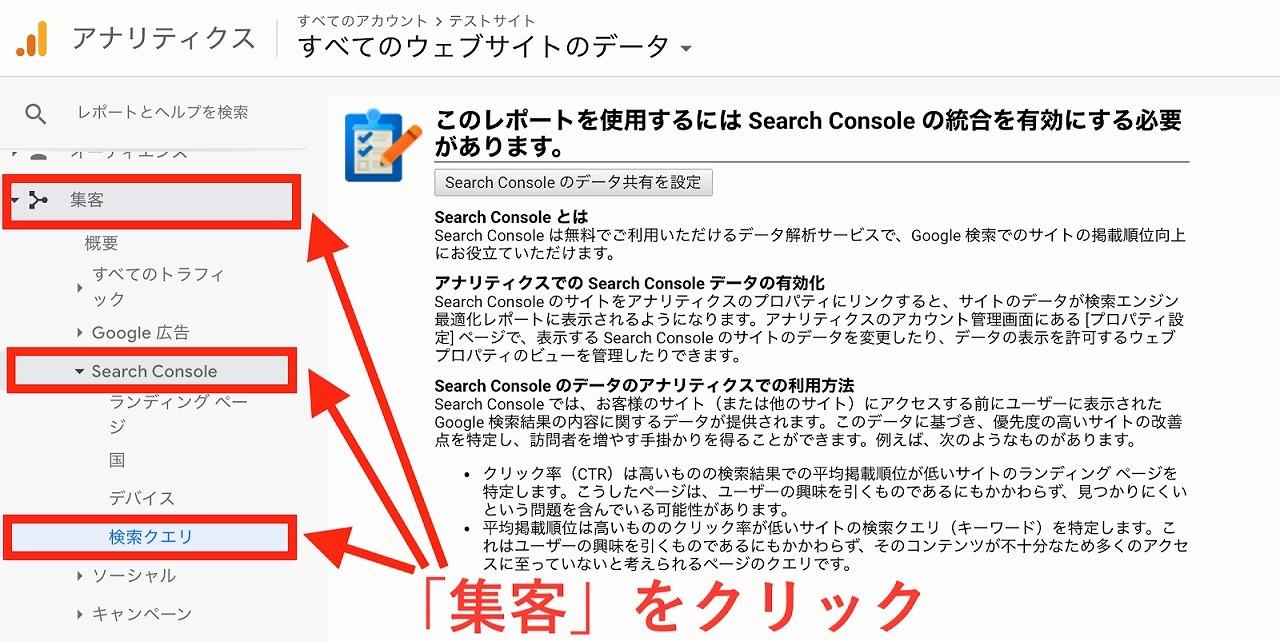 Googleアナリティクスの連携方法_2