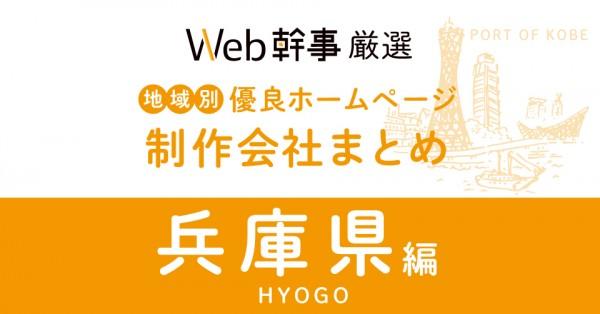 兵庫県のホームページ制作会社まとめ