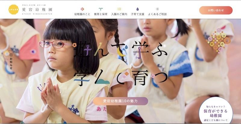愛宕幼稚園のデザイン
