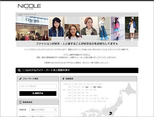 モッピージョブクラウド (ライトプラン)導入事例_NOCOLE