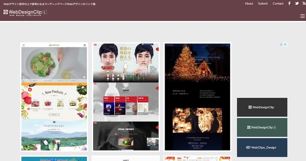 ランディングページWebデザインクリップ