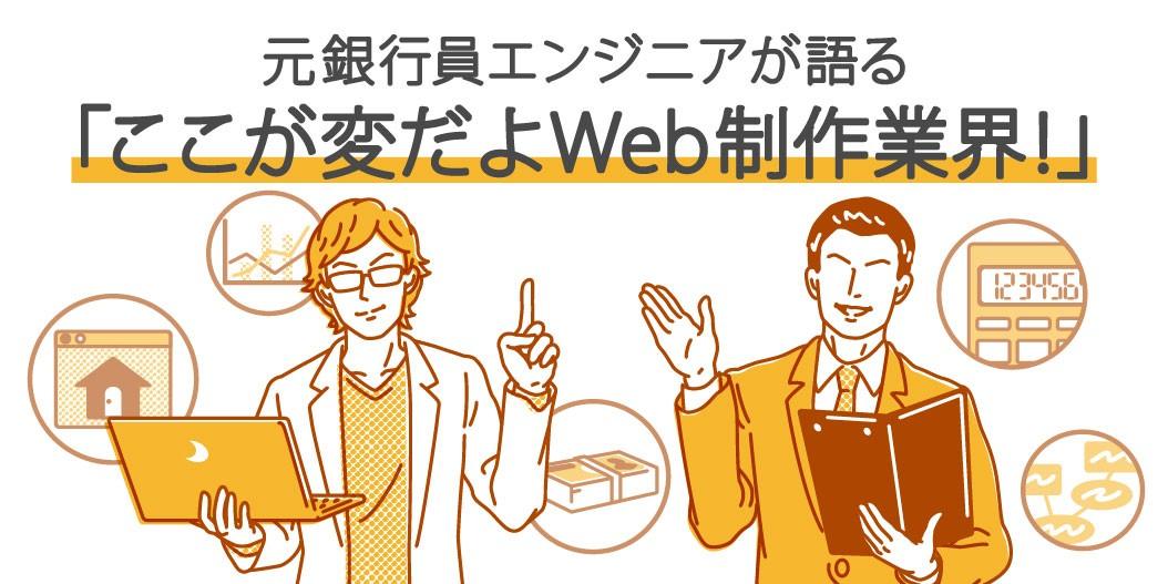 元銀行員Webエンジニアが語るホームページ制作の現実