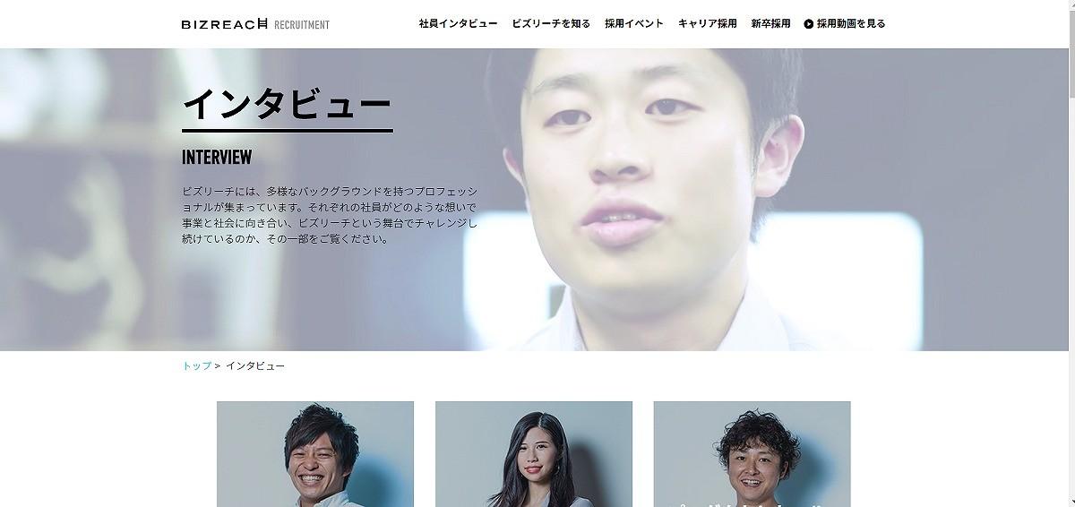 採用サイト社員紹介_BIZREACH