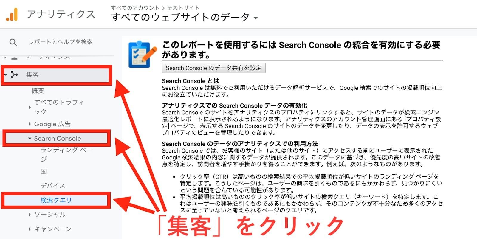 Google Search Consoleとの連携_1