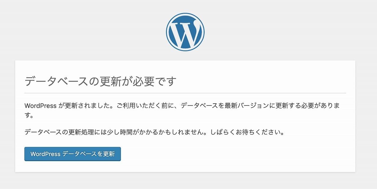 WordPressのバージョンを戻す方法 _3