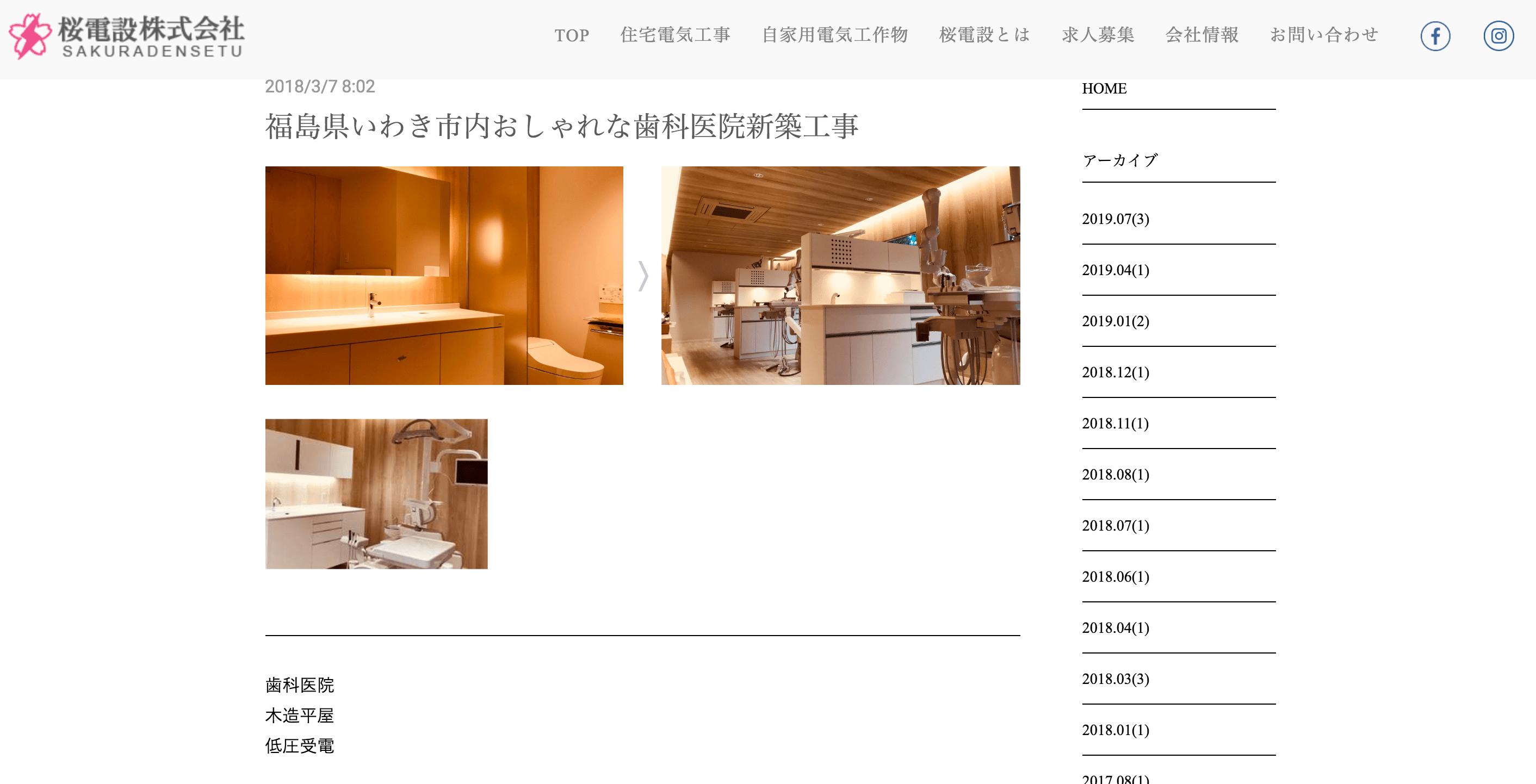 桜電_施工事例