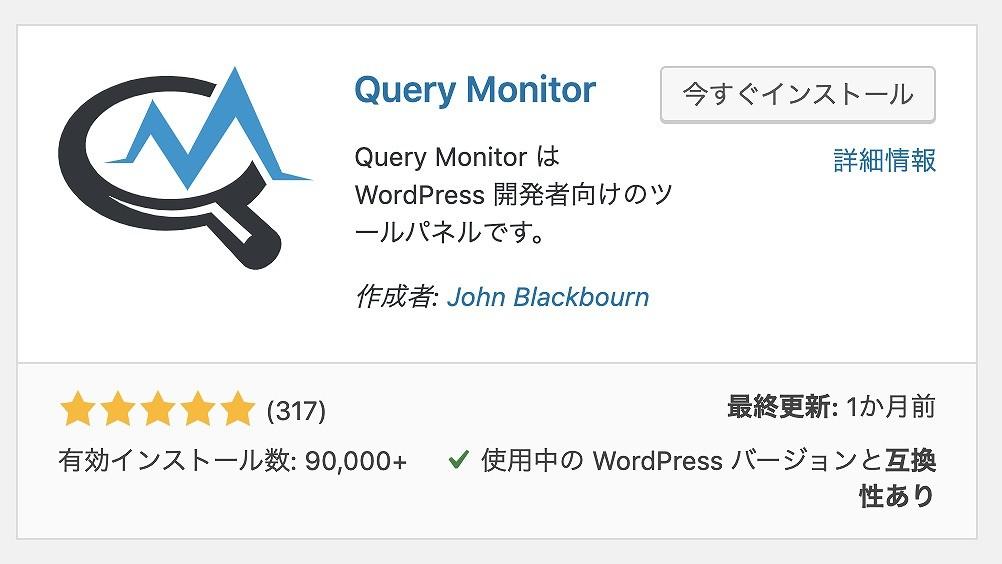 WordPressのプラグインから確認する方法_1