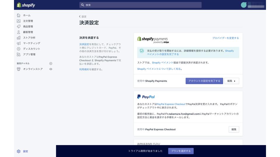 Shopify_決済方法の詳細設定