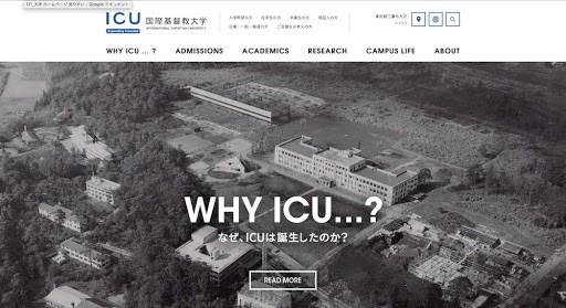 国際基督教大学2