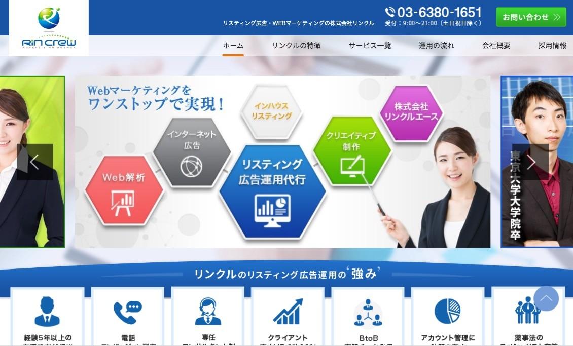 株式会社リンクル_東京都のおすすめリスティング広告会社