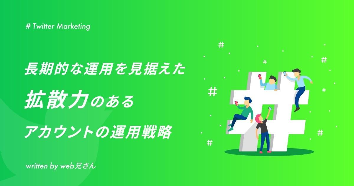 web兄さん_Twitter運用