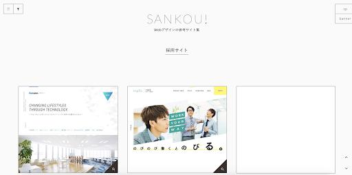 キャンペーンサイトのデザイン事例サイトまとめ_SANKOU!