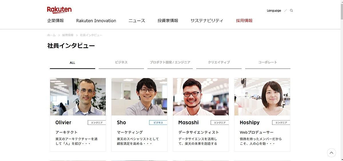 採用サイト社員紹介_楽天