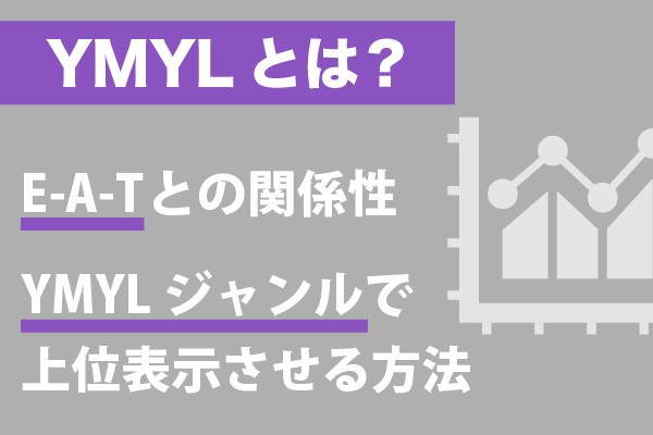 YMYLとは?E-A-Tとの関係性とYMYLジャンルで上位表示させる方法