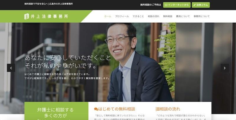 「はじめての方」を大切にしたサイト作り 井上法律事務所【弁護士】