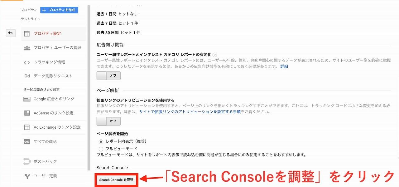 Googleアナリティクスの連携方法_3