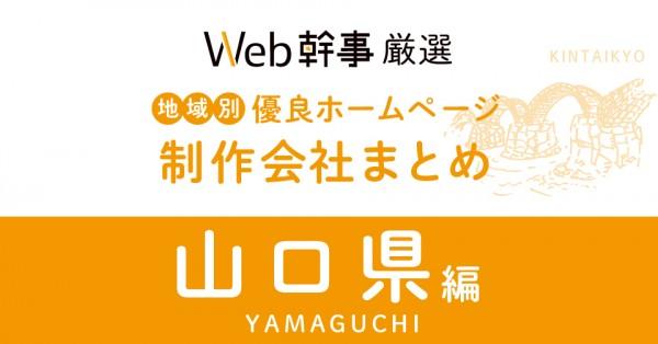 山口県のおすすめホームページ制作会社