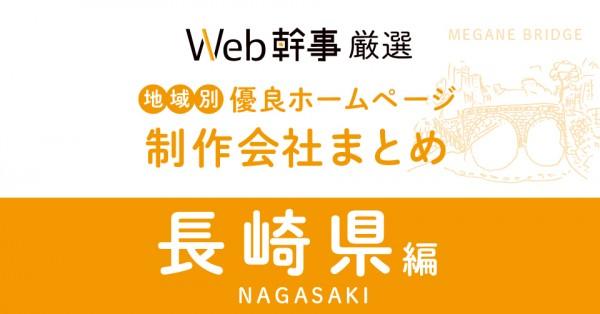 長崎県のおすすめホームページ制作会社