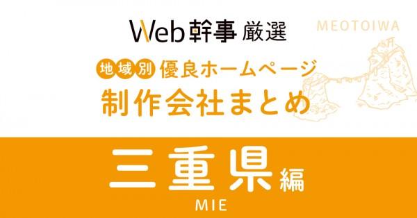 三重県のおすすめホームページ制作会社