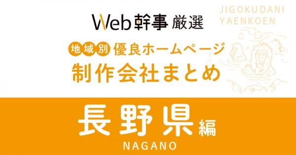 長野県のおすすめホームページ制作会社